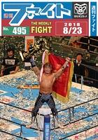週刊ファイト' 18年8月23日号 G1/HATASHIAI/カッキー/パンクラス/RIZIN/Ne...
