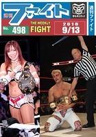 週刊ファイト '18年9月13日号 Ray/WWE大阪/TAKAYAMANIA/All-In/W-1...