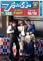 週刊ファイト '18年10月18日号 UFC暴動/新日両国/KnockOut後楽園/WWE7万人/W...