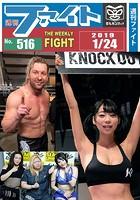 週刊ファイト '19年1月24日号 新日上場&AEW/SEAdLINNNG/Knockout/WLC...