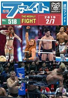 週刊ファイト '19年2月7日号 NXTランブル5日間WWE/新日/ベラトールOne/Reina/覆...