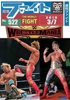 週刊ファイト '19年3月7日号 全日横浜/新日ROH迎撃WWE/マーベラス/ボリショイ引退/Kro...