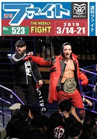 週刊ファイト '19年3月14-21日号 新日旗揚記念/Raw現地WWE/SEAdLINNNG/AW...
