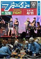 週刊ファイト '19年4月11日号 天王山WM週間ROH新日MSG/イケメンW1事故/ONE両国/ラ...
