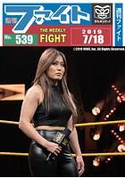 週刊ファイト '19年7月18日号 ダラス対決RAW-G1/ImpactW/CMLL後任/RISE/...