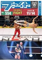 週刊ファイト '19年11月14日号 新日/サウジSD-RAW-AEW-NXT/ノア/KnockOu...