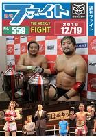 週刊ファイト '19年12月19日号 全日最強タッグ/AEW-NXT/新日本キック/MLWオペラカッ...