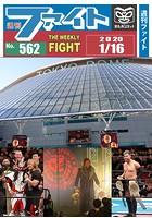 週刊ファイト '20年1月16日号 BellatorRIZIN/東京ドーム大田区/WWE-AEW/全...