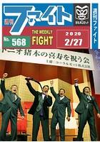 週刊ファイト '20年2月27日号 猪木喜寿/TakeoverNXT/J鈴木TCW/リアルジャパン女...