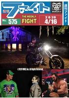 週刊ファイト '20年4月16日号 マット界と緊急事態宣言/WrestleMania追及/全日新木場...