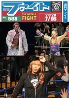週刊ファイト' 20年7月16日号 NJC新日DOMINION直前/RIZIN/AEW水曜NXT/カ...