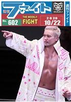 週刊ファイト' 20年10月22日号 新日G1佳境/WWEドラフト/1周年AEW/田村潔司GLEAT...