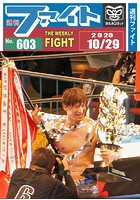 週刊ファイト '20年10月29日号 両国G1決勝/新シーズンSmackDownRAW/ACFタイヤ...