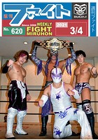 週刊ファイト '21年3月4日号 新日苦境/MIZ戴冠WWE/Deep100/DG岡山/NKB/No...