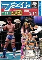 週刊ファイト '21年3月11日号 新日苦境/MIZ戴冠WWE/Deep100/DG岡山/NKB/N...