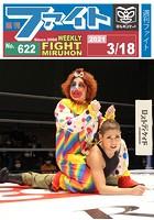 週刊ファイト '21年3月18日号 NJcup鷹木SANADA/戦士ジュリア/Assemble/不発...