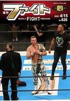 週刊ファイト '21年4月15日号 新日両国/スターダム横浜武道館/WWE殿堂NXT最高/SEAd/...