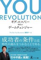 YOU REVOLUTION