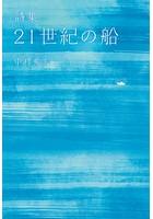 詩集 21世紀の船