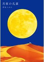 月夜の孔雀