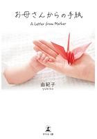 お母さんからの手紙 A Letter from Mother