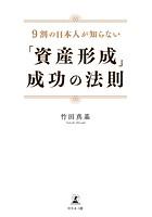 9割の日本人が知らない 「資産形成」成功の法則