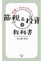 世界一わかりやすい節税&投資の教科書