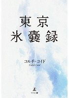 東京氷嚢録