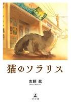 猫のソラリス