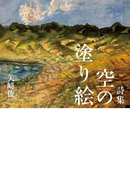 詩集 空の塗り絵