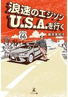 浪速のエジソン U.S.A.を行く