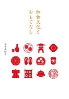 和食文化とおもてなし