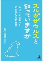 スルガザウルスを知っていますか―ちょっと変わった不思議な竹取物語―