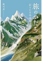 旅のかたち 彩りの日本巡礼