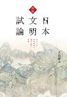 終結 日本文明試論 来るべき世界基準の地平を拓く思想
