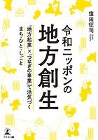令和ニッポンの地方創生 「地方起業」×「つなぎの事業」で活気づくまち・ひと・しごと