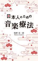 日本人のための音楽療法