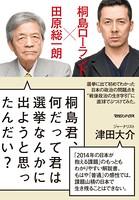 桐島君、何だって君は選挙なんかに出ようと思ったんだい?