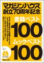 マガジンハウス創立70周年記念 書籍ベスト100ムックベスト100