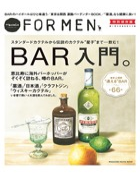 Hanako FOR MEN 特別保存版 BAR入門