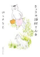 きょうの猫村さん 6