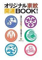 オリジナル家紋 開運BOOK! 自分だ...