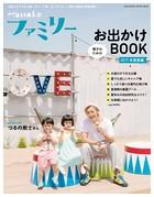 Hanakoファミリー 親子のためのお出かけBOOK 2017年 真夏編