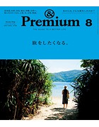 &Premium(アンド プレミアム) 2017年 8月号 [旅をしたくなる。]