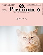 &Premium(アンド プレミアム) 2017年 9月号 [猫がいる。]