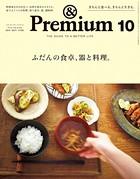 &Premium(アンド プレミアム) 2017年 10月号 [ふだんの食卓、器と料理]