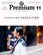 &Premium(アンド プレミアム) 2017年 11月号 [つくりのいいもの、のある生活 '17...