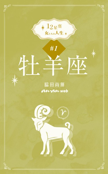 12星座 女たちの人生 #1 牡羊座