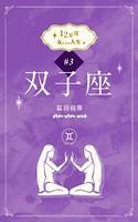 12星座 女たちの人生 #3 双子座