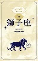 12星座 女たちの人生 #5 獅子座